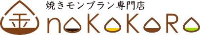 和栗を丸ごと1粒 金のKOKORO